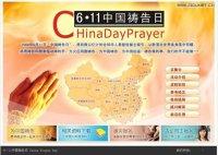 中国 祷告/6·11中国祷告日即将全面